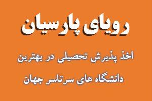 اعزام دانشجوی رویای پارسیان